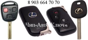 Ключ Лексус Lexus-RX 300 330 350 Lexus-LX 450 570 Lexus-LS Lexus-IS Lexus-GS Lexus-NX
