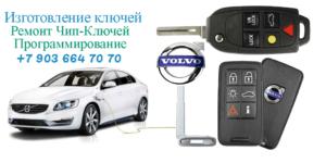 Ключ для автомобиля Вольво от Volvo