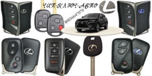 Изготовление ключей для автомобиля Лексус Lexus RX Lexus-LX Lexus-GX