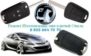 Изготовление ключей для автомобиля Опель Opel