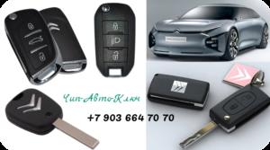 Изготовление ключей для автомобиля Ситроен