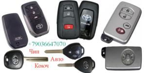 Изготовление ключей для автомобилей Тойота