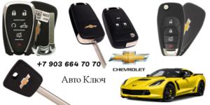 Изготовление ключей для автомобилей Шевроле