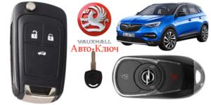 Ремонт ключей от автомобиля Опель Opel
