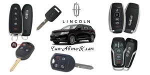 Ключ Lincoln