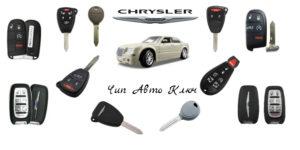 Ключ для автомобиля Chrysler