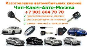 Восстановление ключей от автомобиля